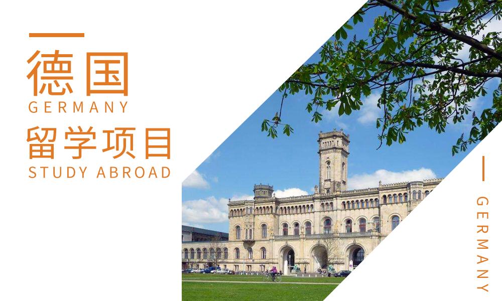 广州威久德国留学项目
