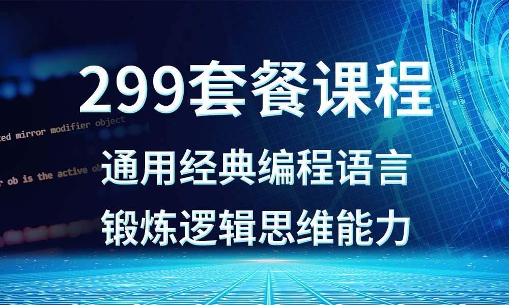 上海森孚299套餐课程