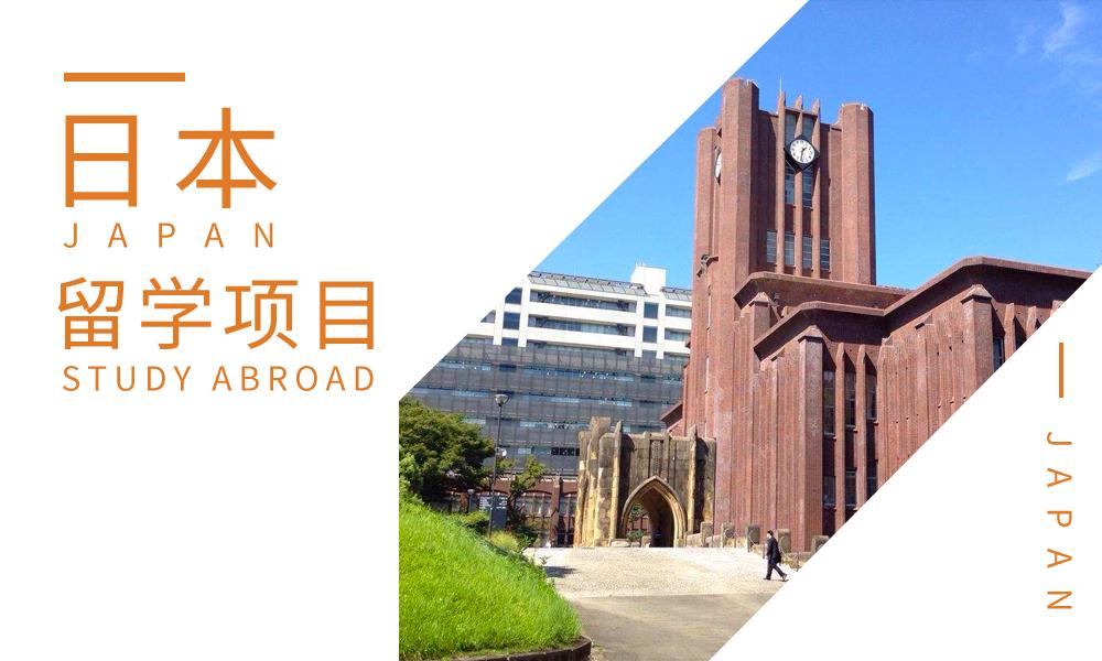 广州威久日本留学项目