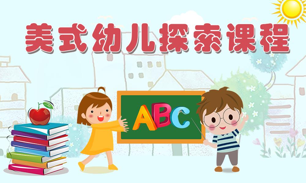 广州小小地球美式幼儿探索课程