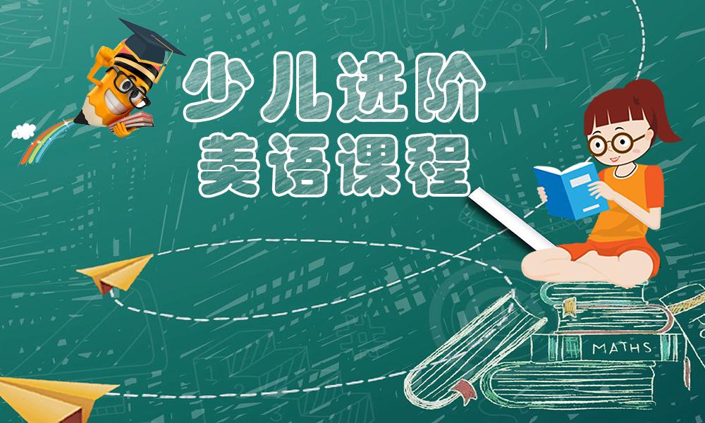 广州小小地球少儿进阶美语课程
