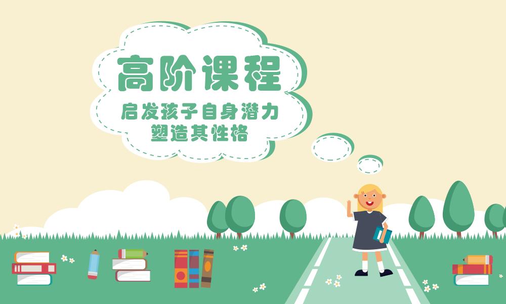 广州小小地球高阶课程