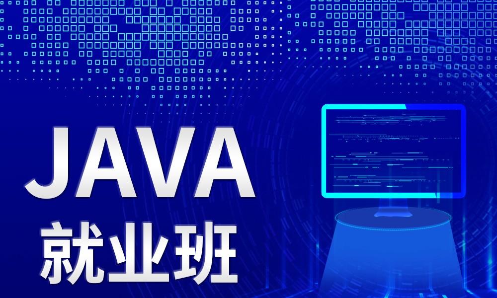 广州IT兄弟连Java就业班