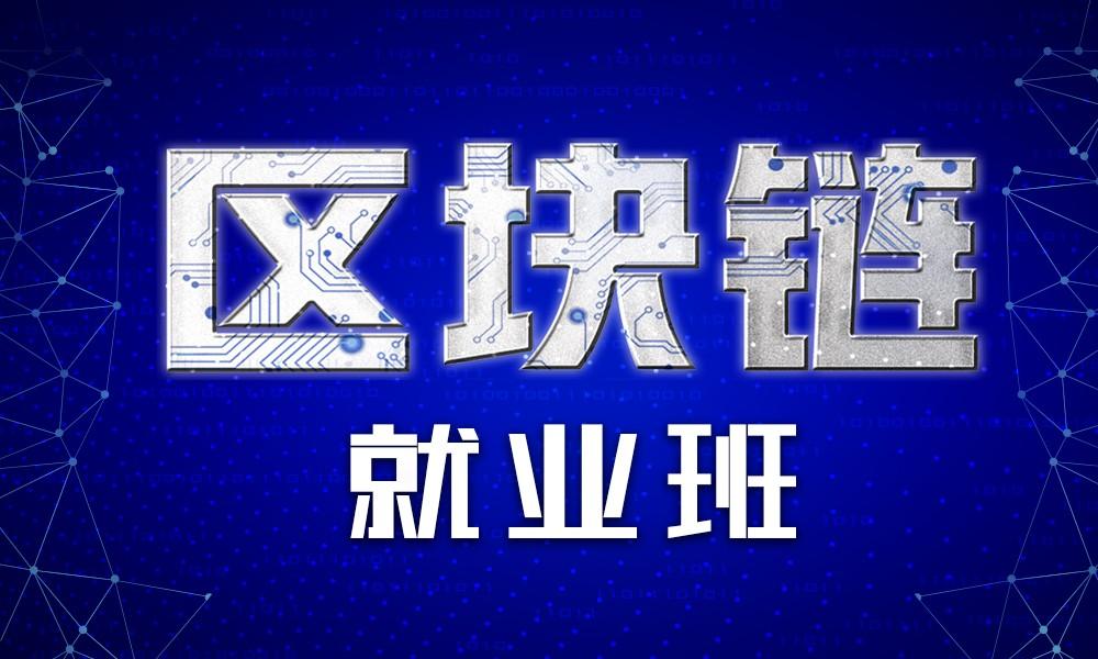 广州IT兄弟连区块链就业班