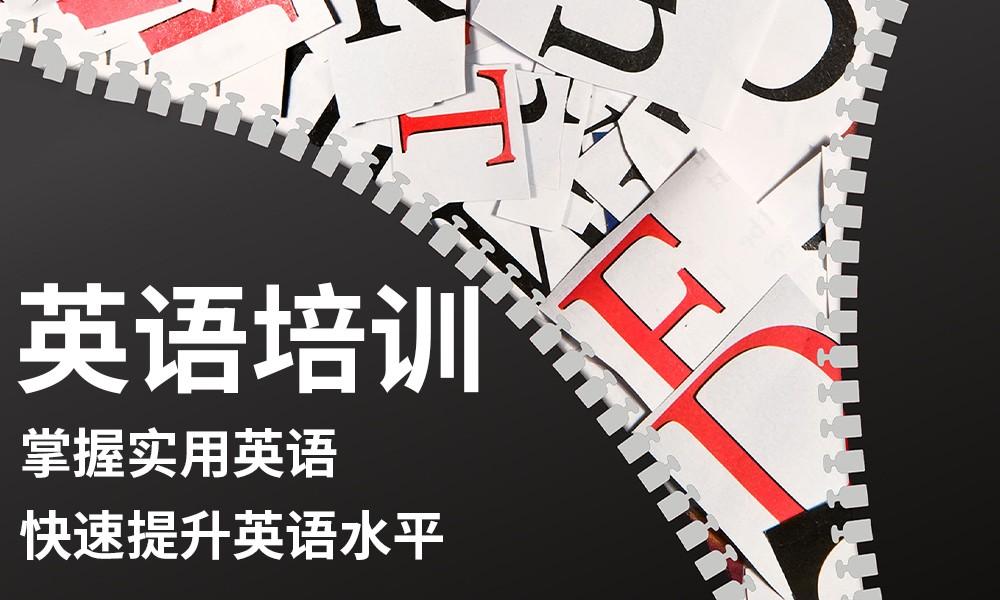 广州津桥英语培训