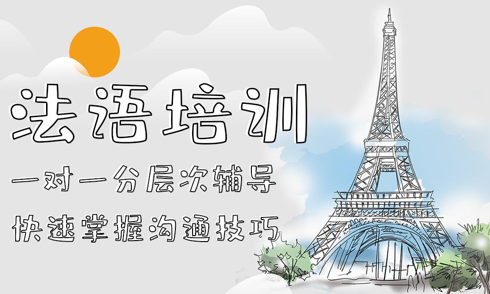 广州津桥法语培训