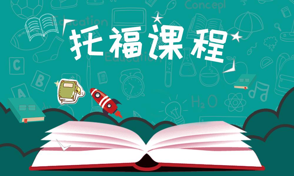 广州威久托福课程