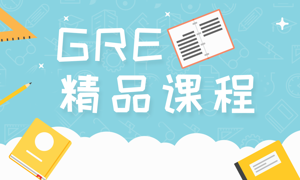 广州威久GRE课程