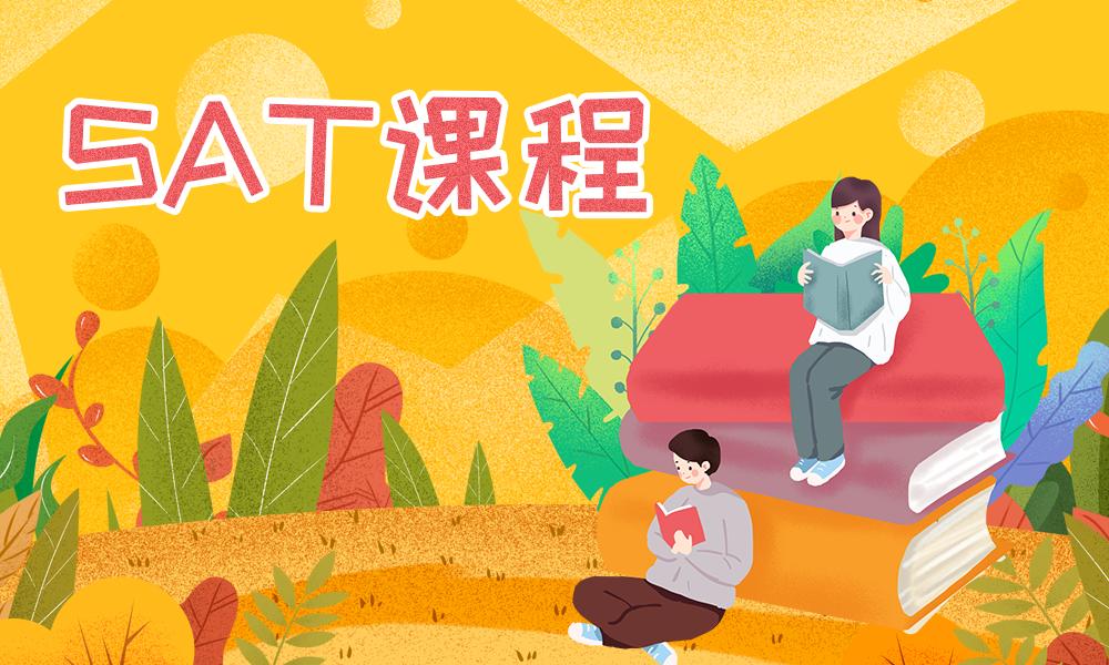 广州威久SAT课程