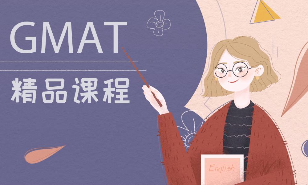 广州威久GMAT课程