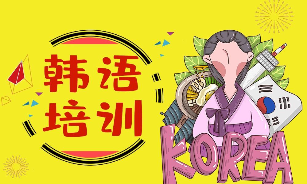 广州津桥韩语培训