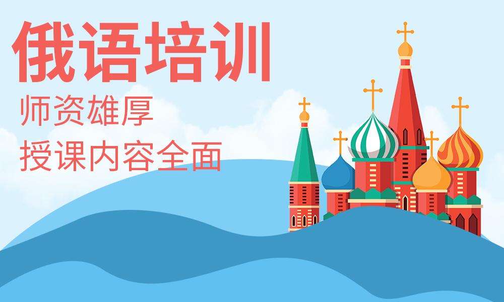 广州津桥俄语培训