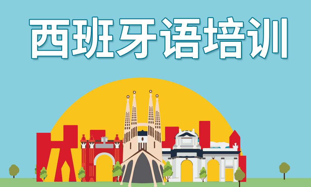 广州津桥西班牙语培训