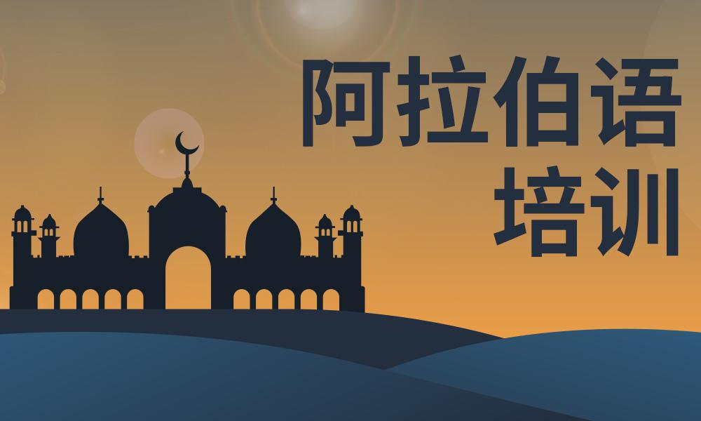 广州津桥阿拉伯语培训