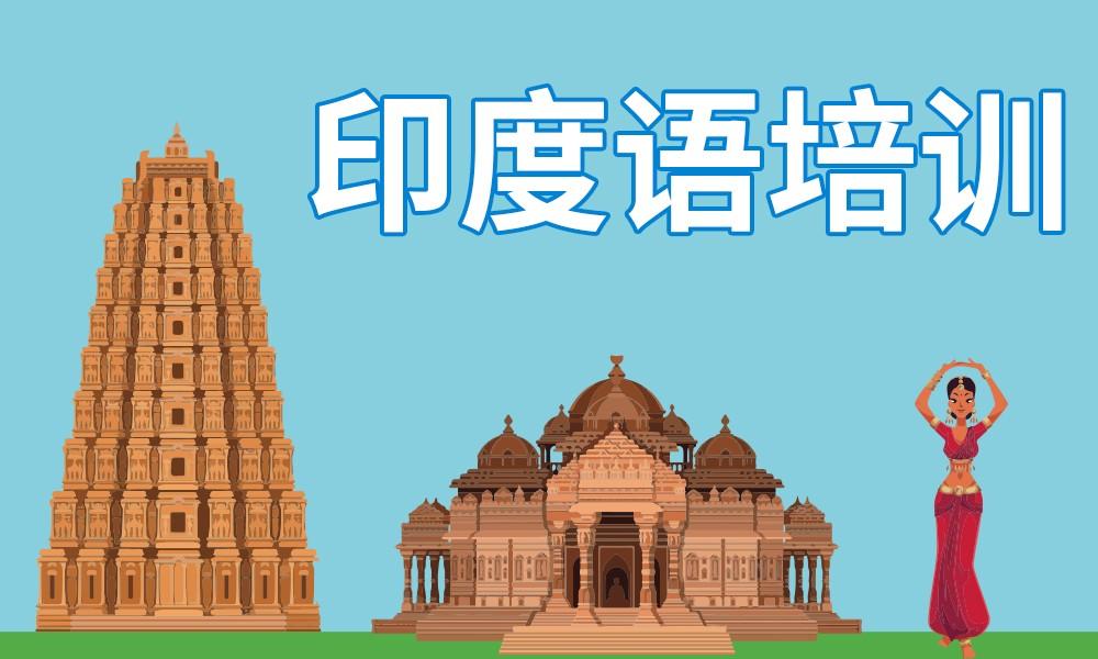 广州津桥印度语培训