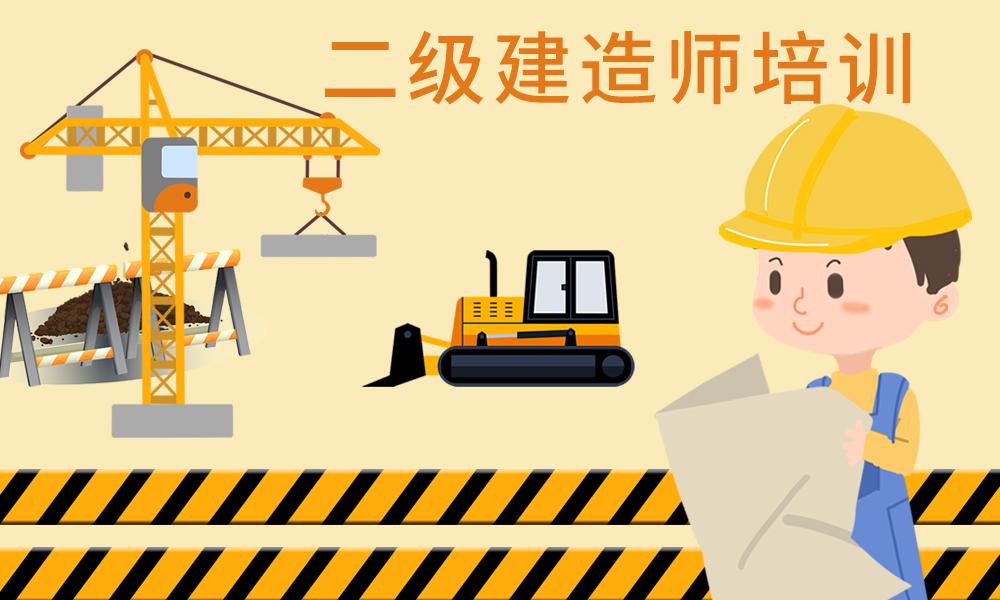 广州学天二级建造师培训