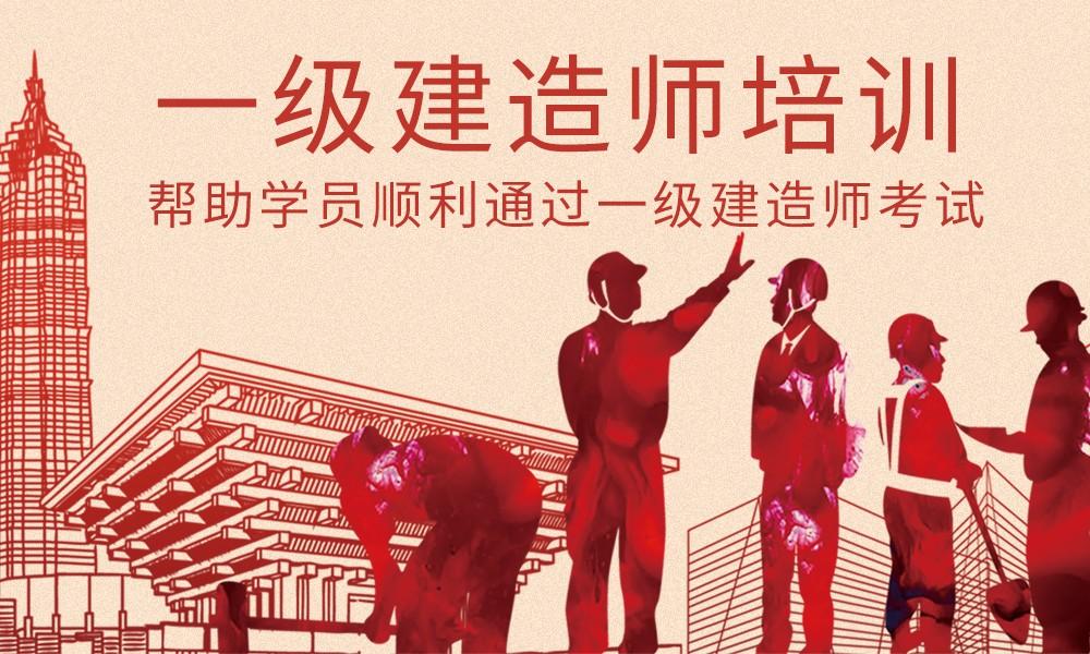 广州学天一级建造师培训