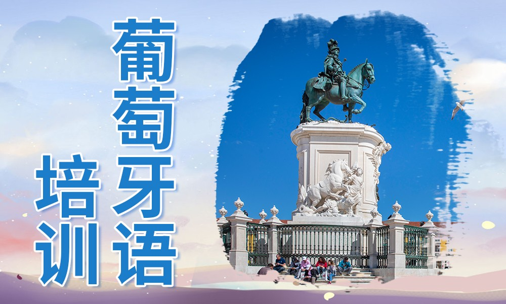 广州津桥葡萄牙语培训