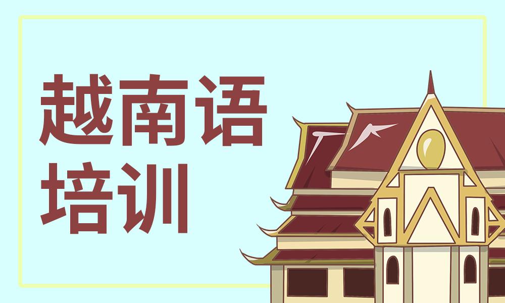 广州津桥越南语培训
