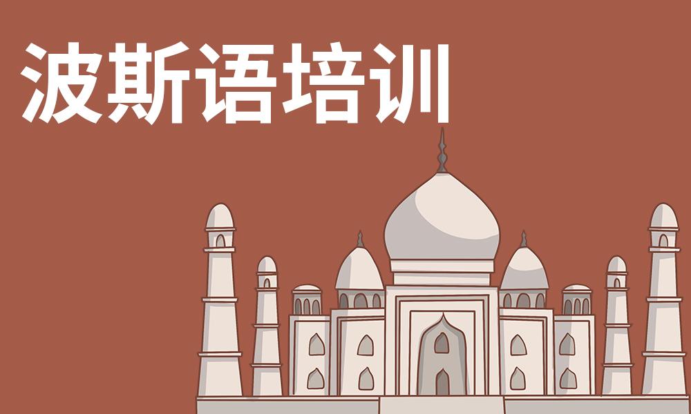 广州津桥波斯语培训