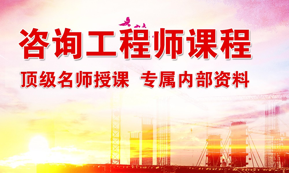广州大立咨询工程师课程