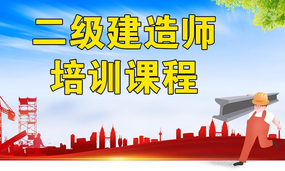 广州大立二级建造师培训课程
