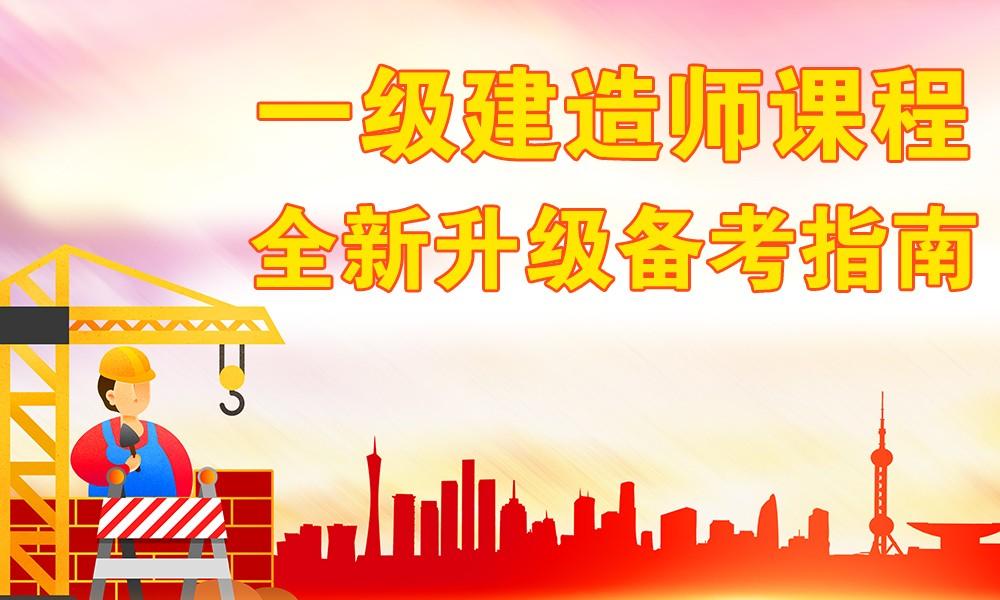 广州大立一级建造师课程