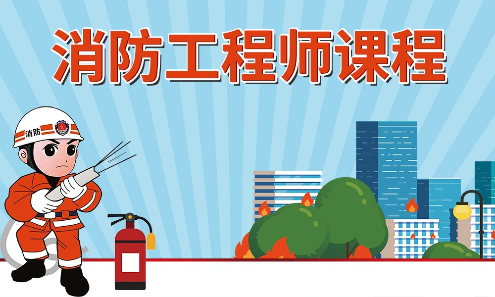 广州建工消防工程师课程