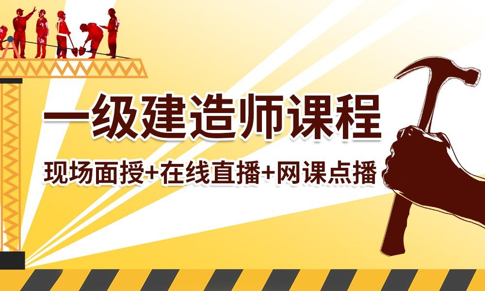 广州建工一级建造师课程
