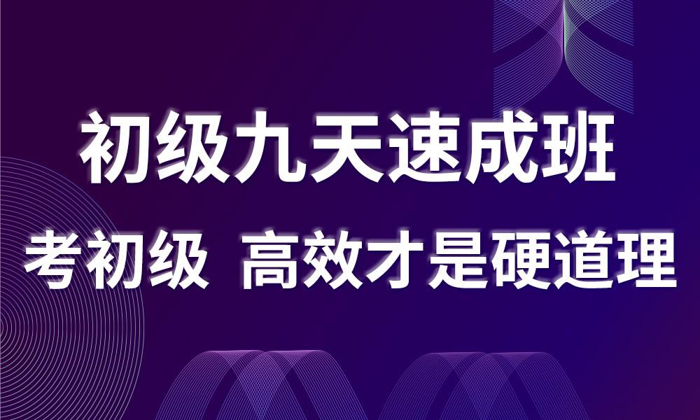 广州恒企初级九天速成班