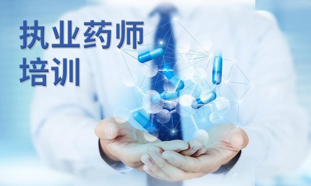 广州学天执业药师培训