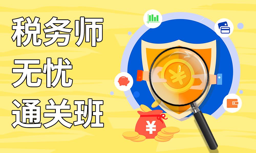 广州恒企税务师无忧通关班