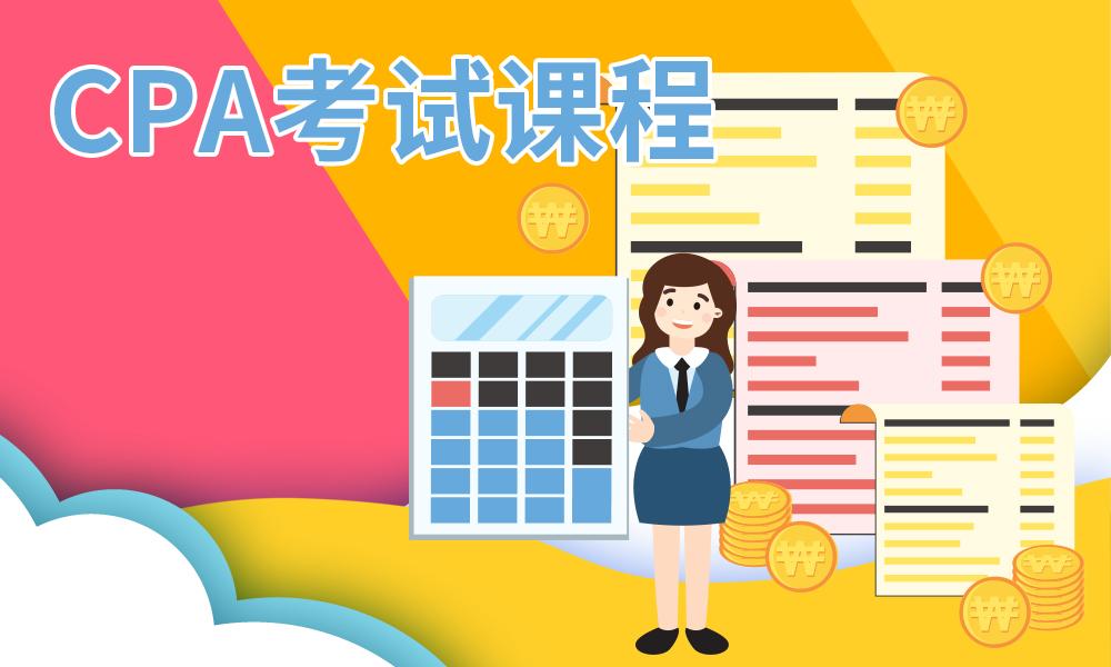 广州学天CPA考试课程