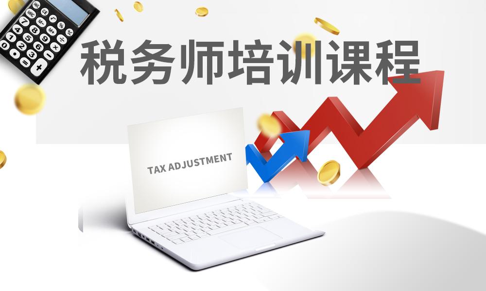 广州学天税务师培训课程