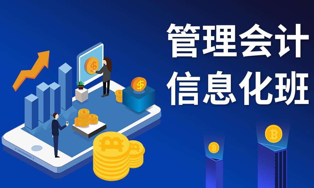 广州恒企管理会计信息化班