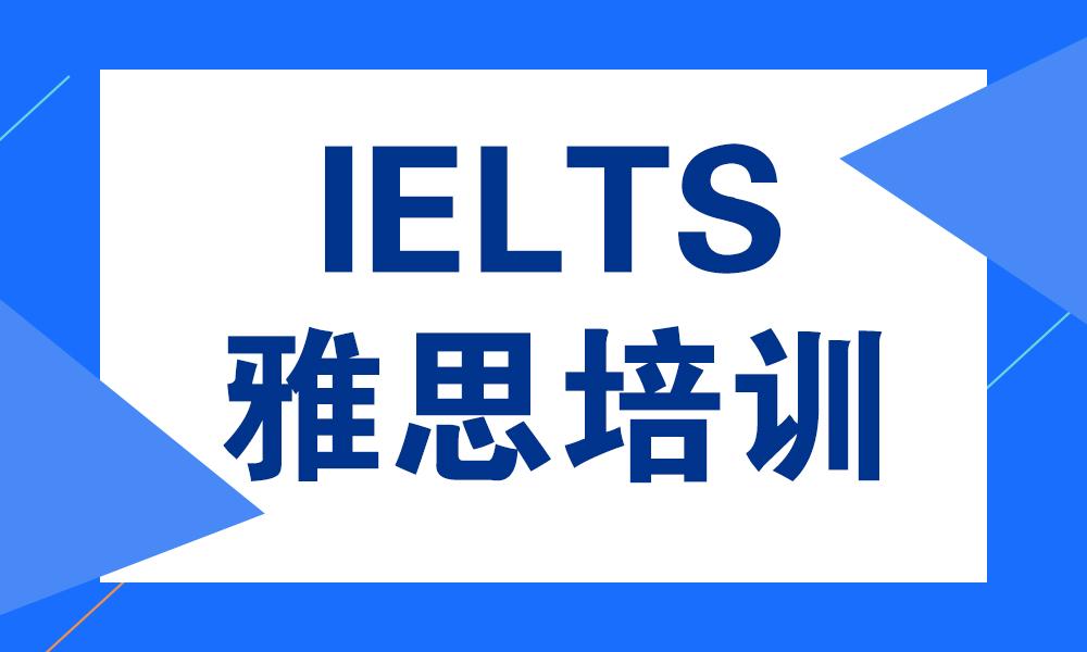深圳环球雅思培训课程