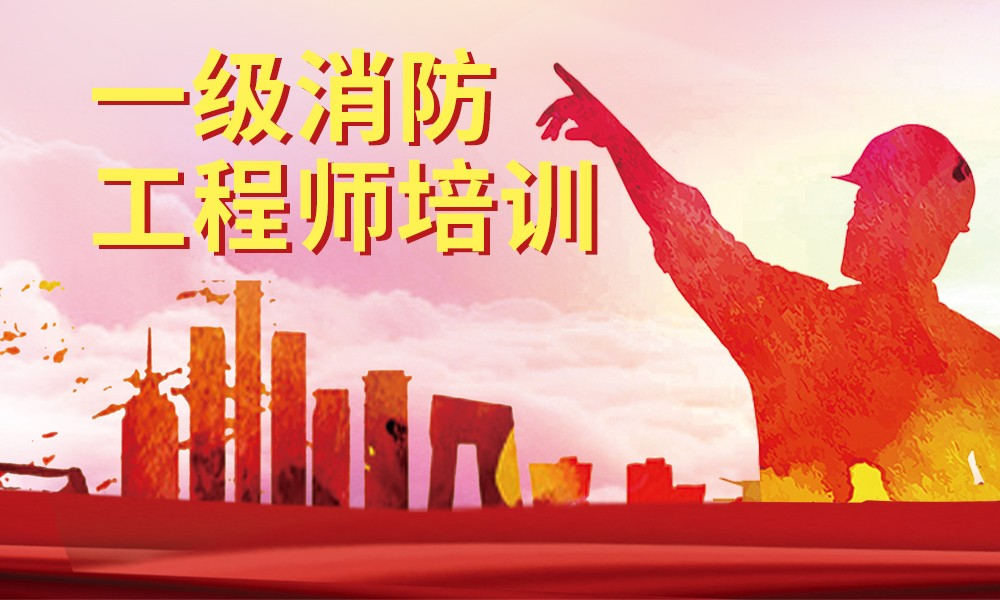 广州学天一级消防工程师培训