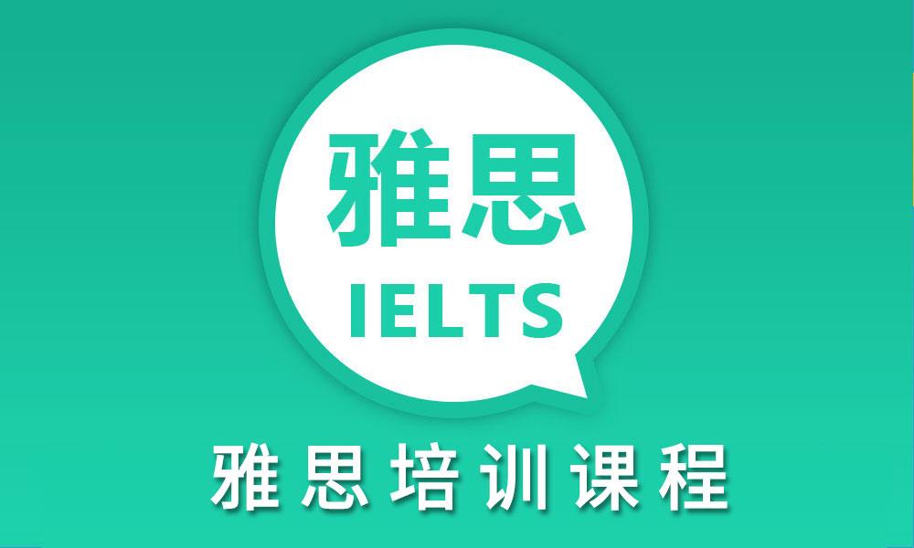 深圳新航道雅思考试课程