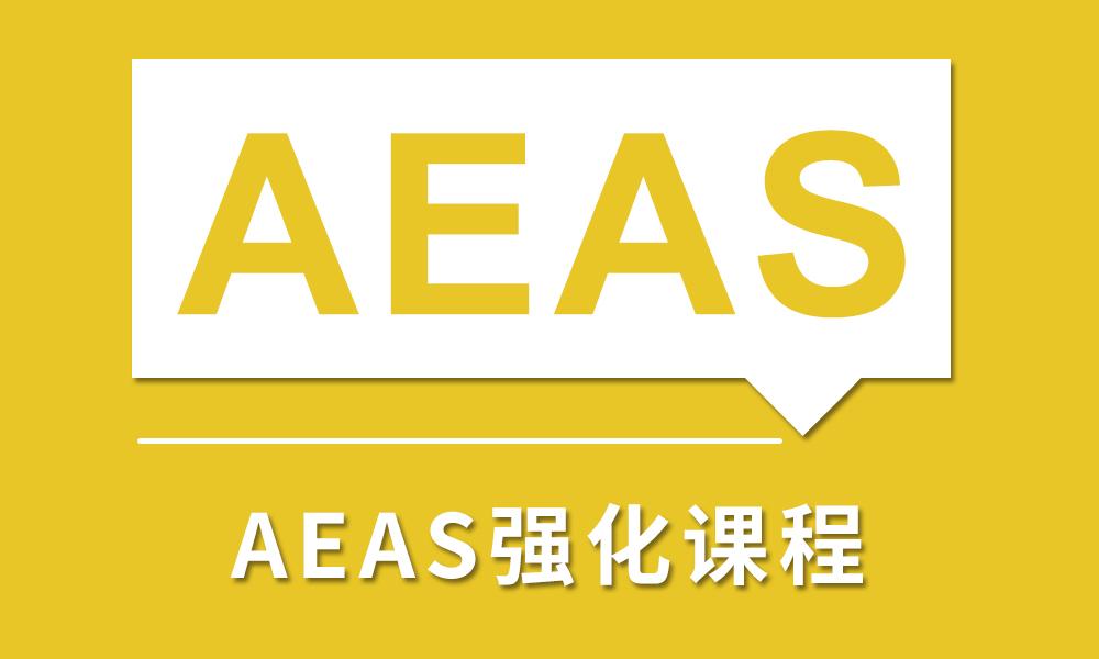 深圳新航道AEAS课程