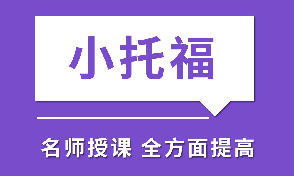 深圳新航道小托福考试课程