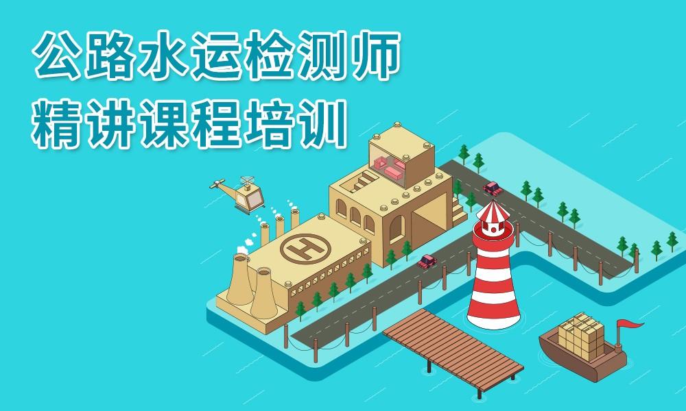 广州学天公路水运检测师精讲课程培训