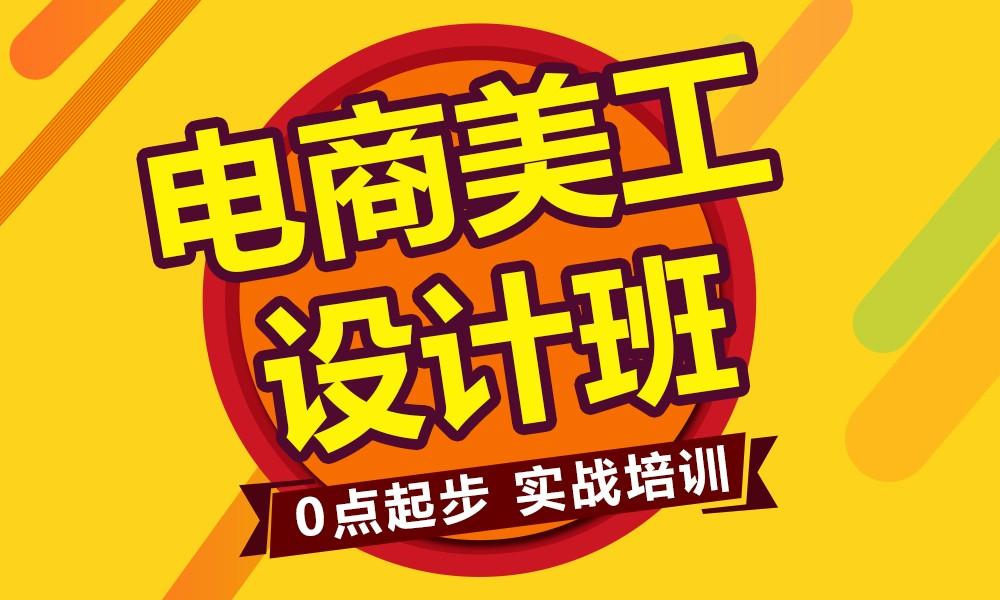 广州天琥电商美工设计班