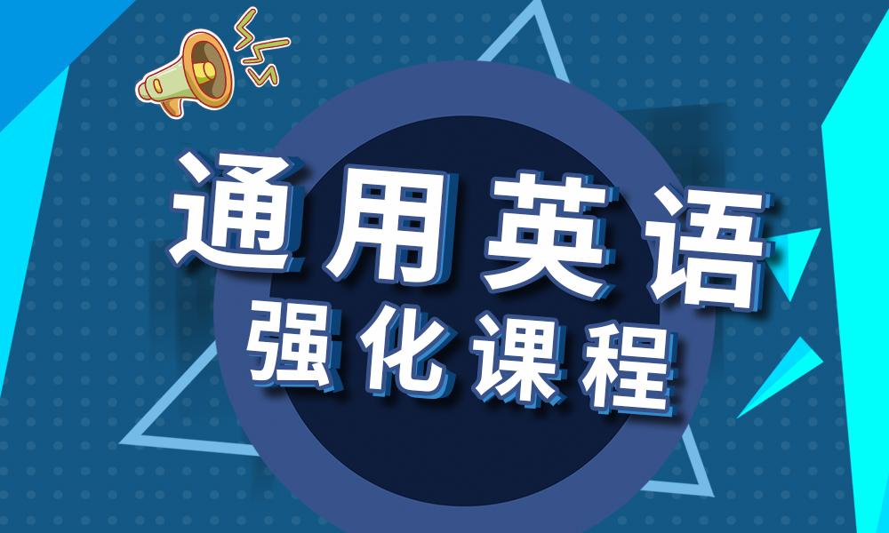 深圳韦博通用英语