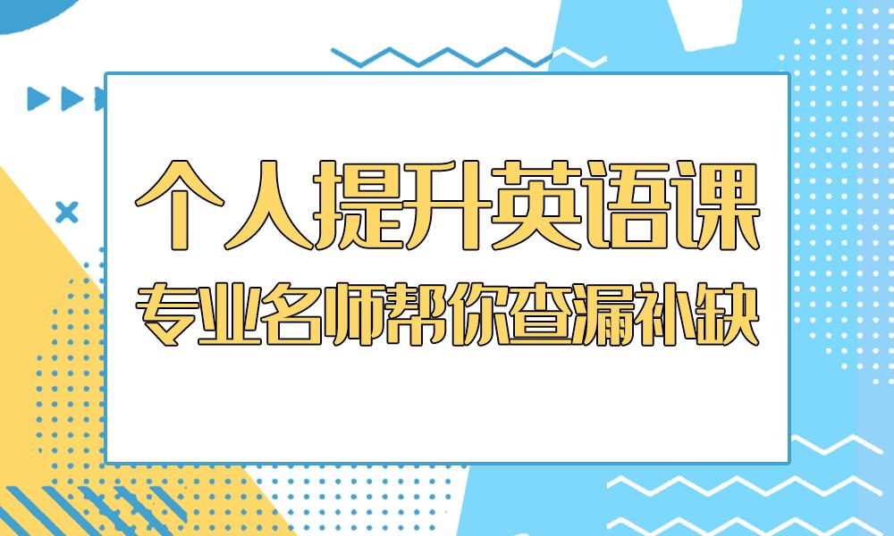 深圳美联个人提升英语