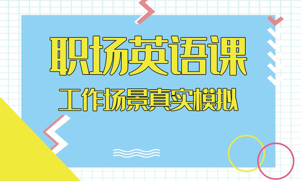 深圳美联职场英语