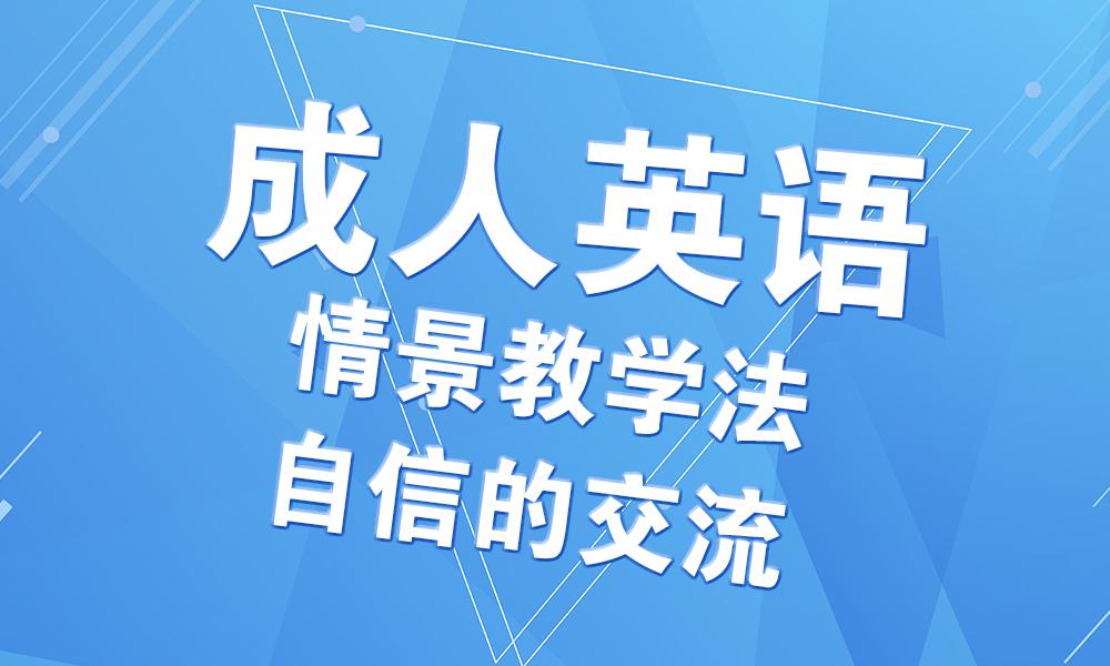 深圳汉普森成人英语