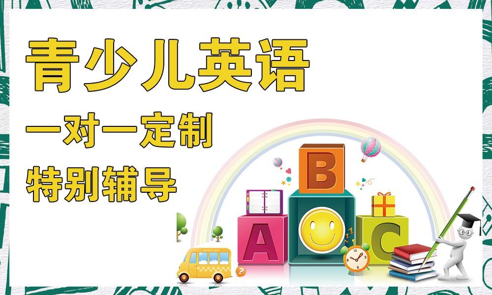 深圳汉普森青少儿英语