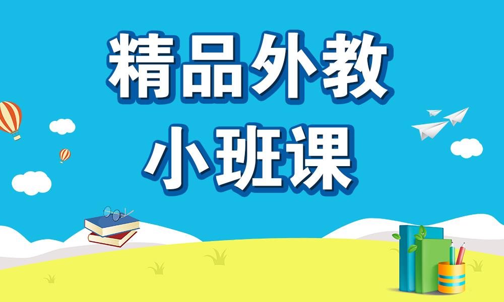 深圳汉普森精品外教小班课
