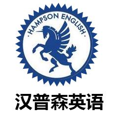 深圳汉普森英语