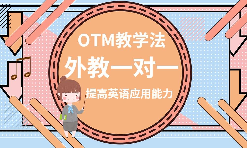 深圳汉普森外教一对一课程